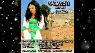 Rahel Haile - Aduh Erob ኣዱሕ ኢሮብ[Official Audio video] New Ethiopian Traditional Tigrigna song 2015
