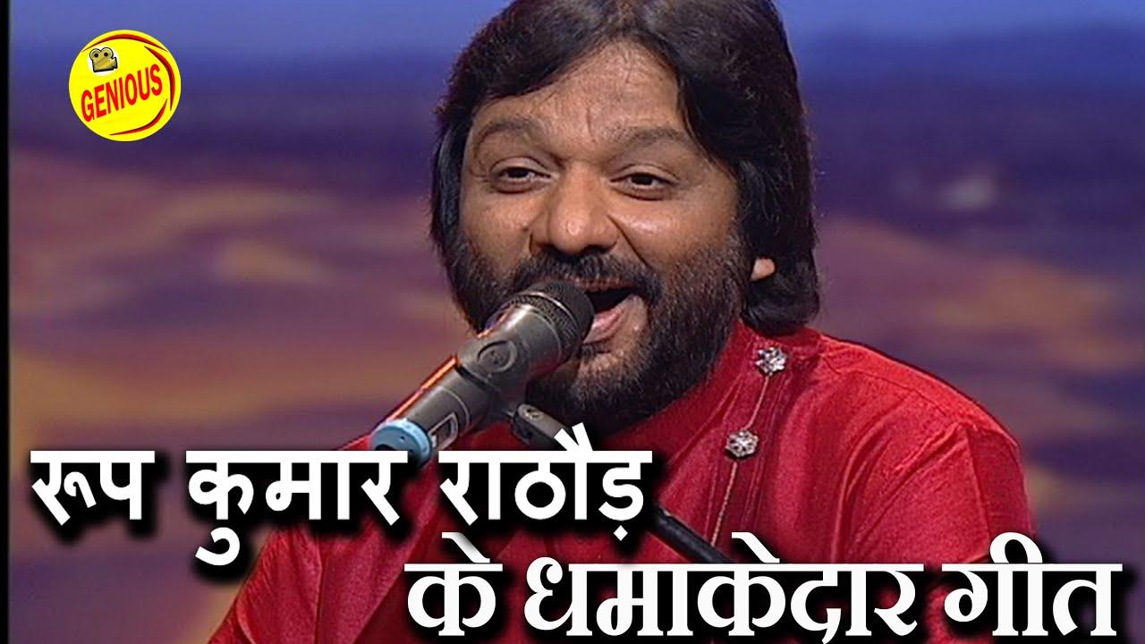 रूप कुमार राठौड़ के धमाकेदार गीत |  | Sur Sangram 2, EP 18 | Shojpuri Sopular Shows |