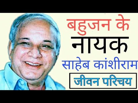 kanshi ram biography in hindi || बहुजन के नायक || a protester, a thinker