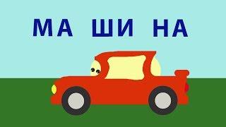 Вчимось читати з машинками. Мультики для дітей українською про машинки