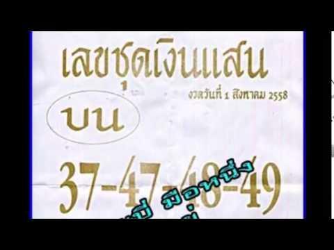 หวยซองเลขชุดเงินแสน งวดวันที่ 1/08/58
