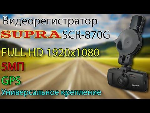 Видеорегистраторы SUPRA – купить видеорегистратор Supra