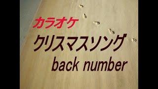 【生音本格カラオケ】クリスマスソング(ガイドメロディーなし)back number thumbnail