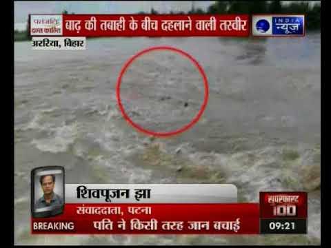 Video: बाढ़ में जान से खिलवाड़ ना करें, टूट रहा पुल पार करने में बह गया परिवार