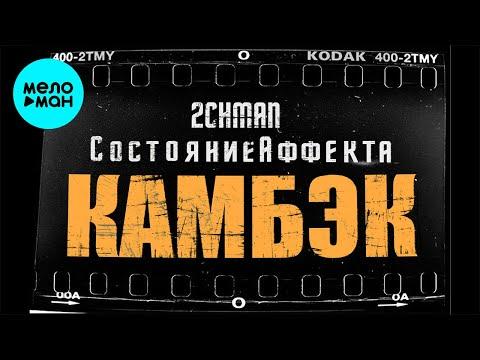 2chman Состояние Аффекта - Камбэк