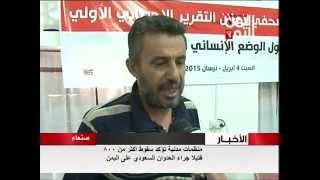 منظمات مدنية تؤكد استشهاد اكثر من 800 مدني جراء العدوان السعودي على اليمن