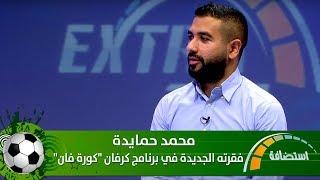"""محمد حمايدة - فقرته الجديدة في برنامج كرفان """"كورة فان"""""""