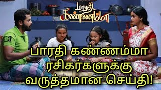 Barathi Kannamma shock news twist - 26th July to 31st July 2021 next week promo   Vijay Television
