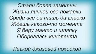 Слова песни Лайма Вайкуле - Легкой джазовой походкой