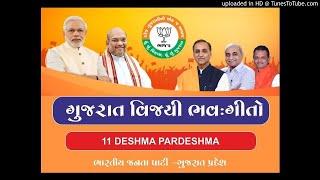 Deshma Pardeshma || GUJARAT VIJAYI  BHAV  SONGS || MP3|| GUJARAT  BJP SONGS ||