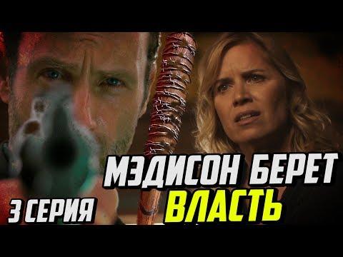 Бойся ходячих мертвецов 3 сезон 3 серия