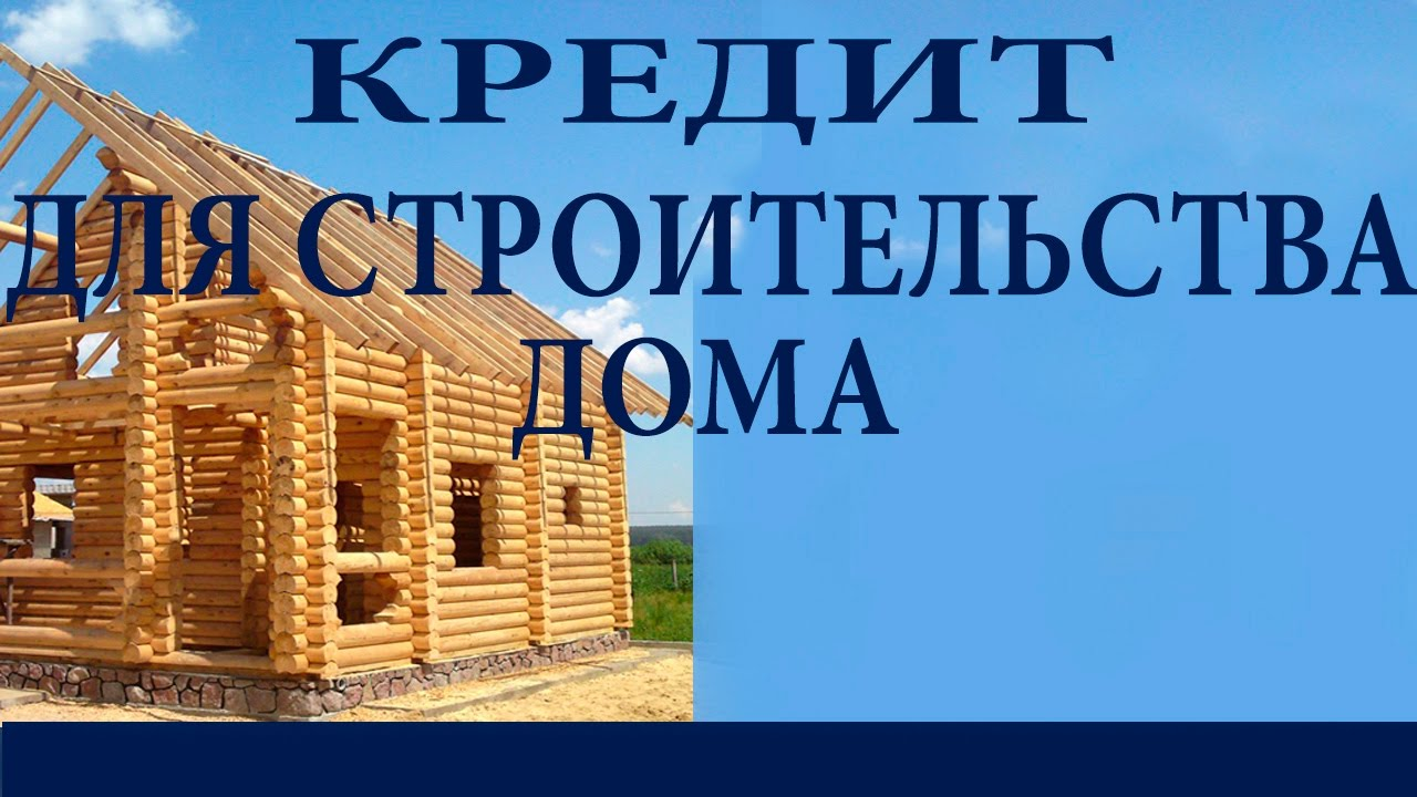 Выдаст кредит на строительство