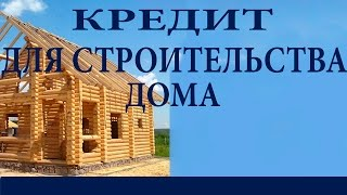видео Кредит на строительные материалы