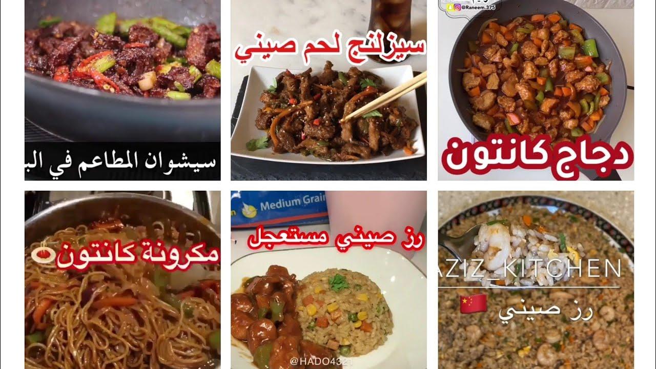 أكلات صينية 🇨🇳بطرق سهله وسريعه لازم تجربوها