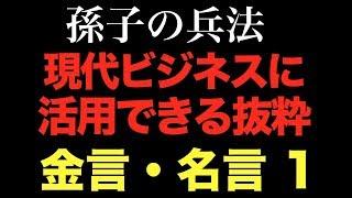 孫子の兵法 日本語 現代ビジネスにも有効!前編 【金言・名言】 素敵な...