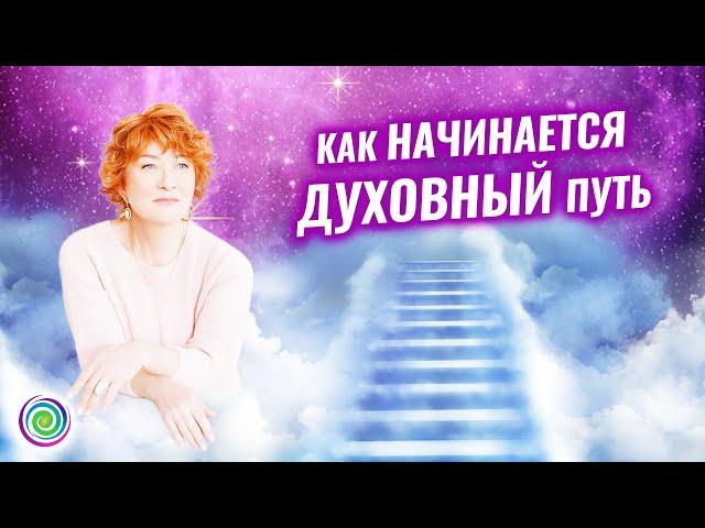 КАК НАЧИНАЕТСЯ ДУХОВНЫЙ ПУТЬ – Виктория Мелькова