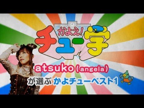 Angela Atsukoが選ぶかよチューベスト1
