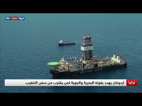 قبرص تطالب برسالة أوروبية قوية لتركيا حول التنقيب عن الغاز  - نشر قبل 2 ساعة