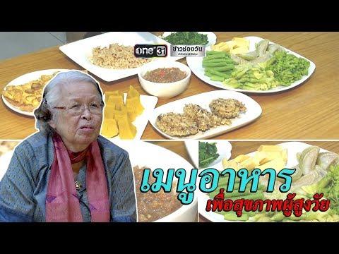 เมนูอาหารเพื่อสุขภาพผู้สูงวัย | ข่าวช่องวัน | one31