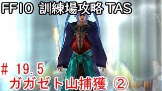 (コメ付き)【TAS】FF10 WIP 【ガガゼト山捕獲 その2】