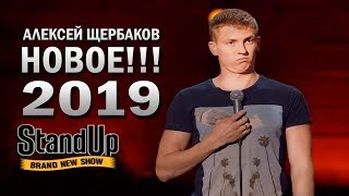 stand-up-2019