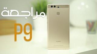 هواوي بي 9 | Huawei P9 | مراجعة كاملة !