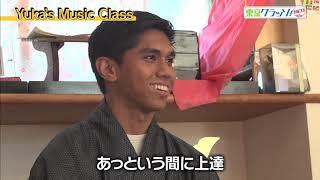 Made in Tokyo 『Yuka's Music Class』
