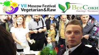 Приглашение на VII Московский фестиваль сыроедения и вегетарианства(, 2016-06-17T12:22:02.000Z)