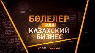 """сериал """"Болелер или казахский бизнес"""" - Серия 1 (пилотная)"""