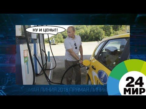 «Ну и цены!»: Путину показали мем про бензин с его участием - МИР 24