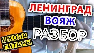Ленинград-ВОЯЖ урок на ГИТАРЕ 🎸 Школа гитариста