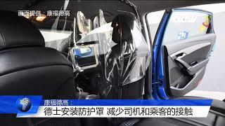 【冠状病毒19】400辆德士装置塑料防护屏 遏制病毒传播