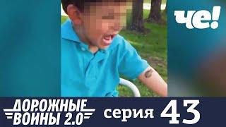 Дорожные войны | Сезон 8 | Выпуск 43