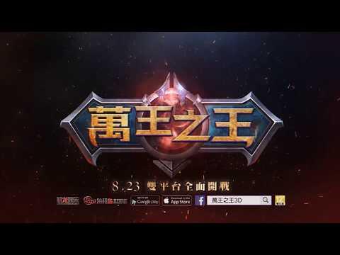 《萬王之王3D》 英文版TVCF 8/23 全面開戰