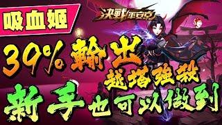 《決戰!平安京》吸血姬|39%輸出越塔強殺。新手也可以做到|野人電玩