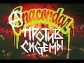 Anacondaz Против системы Official Music Video mp3