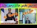 MAROC ALGERIE Mobarak AL MAGHRIBI ادخل لترى كيف طرد الجزائريون عبد العزيز جراد وكيف رحبوا بماكرون mp3