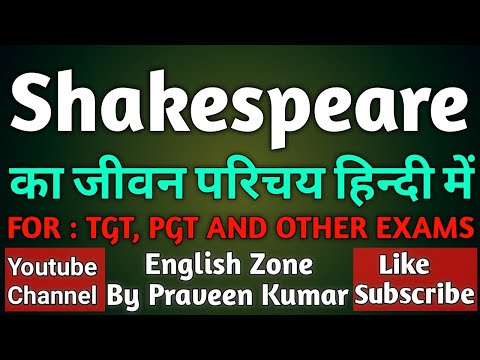 Life History of William Shakespeare in Hindi | Biography of Shakespeare |English Zone By Praveen Sir