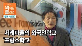 [우리 동네 속으로] 서래마을의 외국인학교 '프…