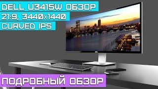 Dell U3415W Подробный Обзор. 21:9 это Нечто!(, 2015-09-13T15:00:13.000Z)