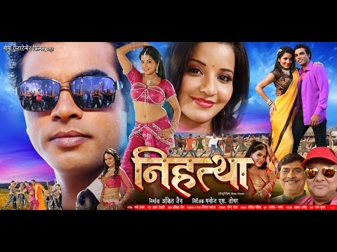निहत्था - Nihattha - Bhojpuri Movie 2015 || Monalisa || Latest Bhojpuri Full Film 2015