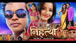 निहत्था - Nihattha - Bhojpuri Movie 2015 || Hot Monalisa || Latest Bhojpuri Full Film 2015