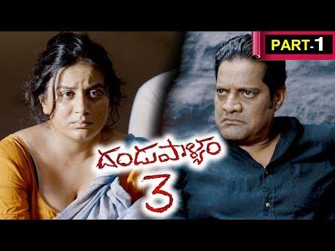 Dandupalyam 3 Telugu Full Movie Part 1 - Pooja Gandhi, Ravi Shankar, Sanjjanaa