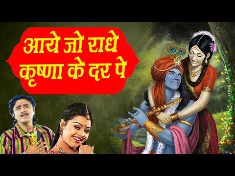 Tanushree Krishna Bhajan || Aaye Ji Radhay Krishna Ke Der Pe || Neelima , Simrat