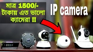 Wireless Wifi IP Camera - Best CCTV Camera for your Home & office - ip camera review in bangla