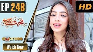 Pakistani Drama | Mohabbat Zindagi Hai - Episode 248 | Express TV Dramas | Madiha