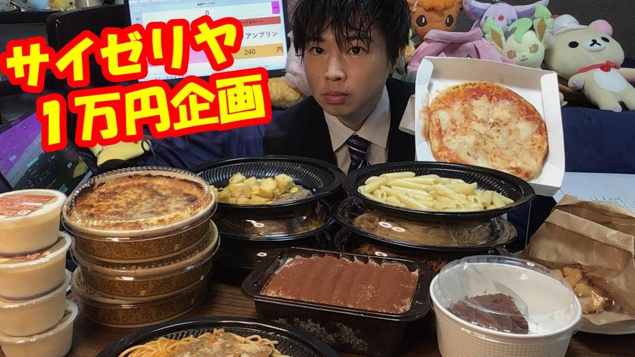 【大食い】【生Live】1人でサイゼリヤ1万円分食べるまで終われまてん生LIVEをした結果がヤバ過ぎた【モッパン】【高カロリー】【飯テロ】Big Eater Challange Menu