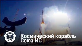 Космический корабль Союз МС   Самый самый   Т24