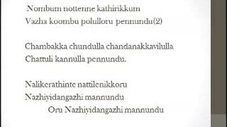 Nalikerathinte Naatil Lyrics in English