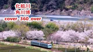 化粧川 角川博 cover  360_over